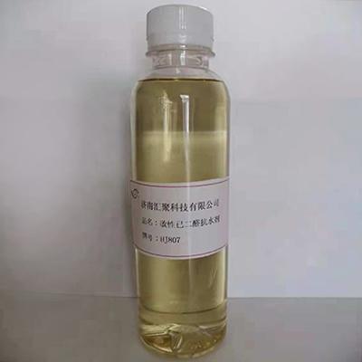 乙二醛改性抗水剂HJ807
